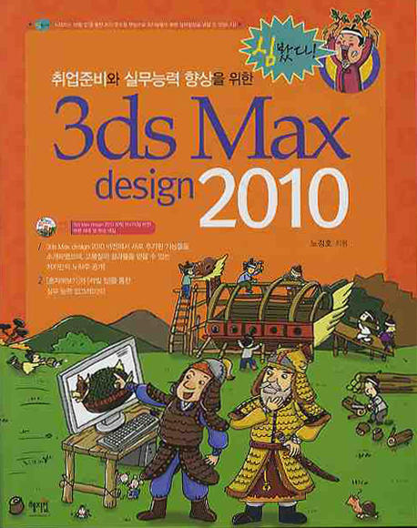 3DS MAX DESIGN 2010 /CD 포함 / 새책수준    ☞ 서고위치:SD 1
