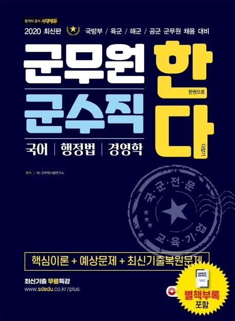 군무원 군수직 한다(국어ㆍ행정법ㆍ경영학)(2020)