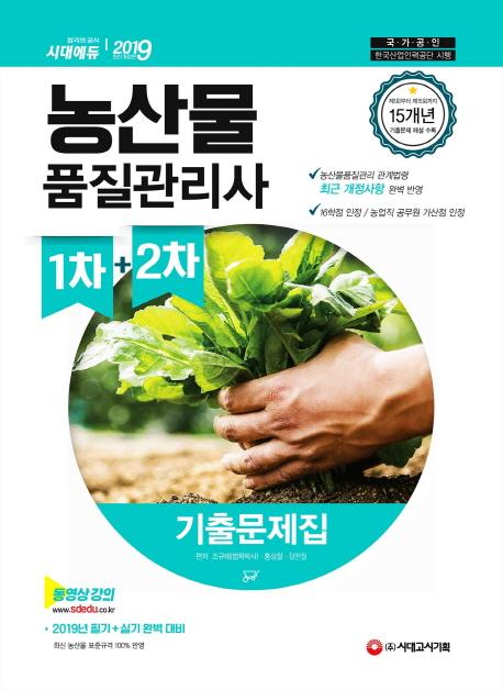 농산물품질관리사 1차+2차 기출문제집(2019)(시대에듀)