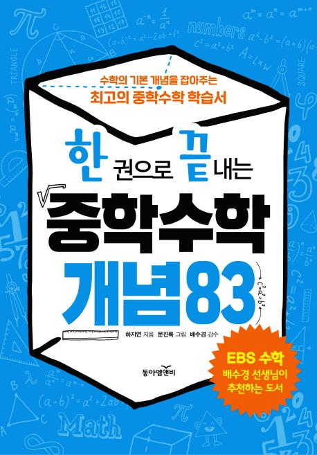 중학 수학 개념 83