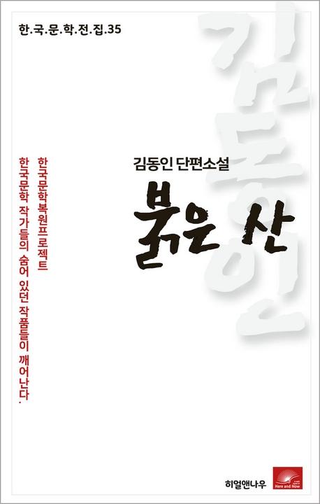 김동인 단편소설 붉은 산(한국문학전집 35)