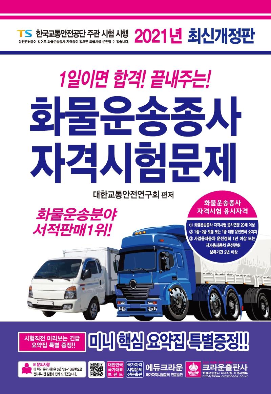 화물운송종사 자격시험문제(2021)