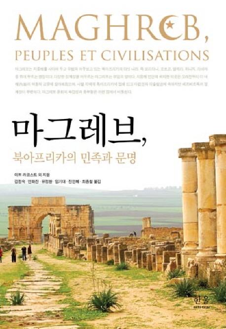 마그레브 북아프리카의 민족과 문명(한울아카데미 1327)