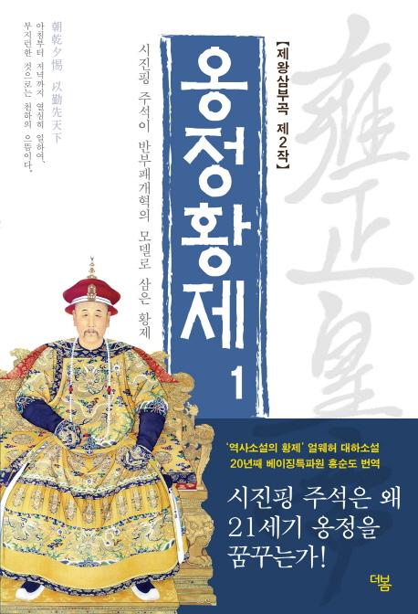 옹정황제. 1