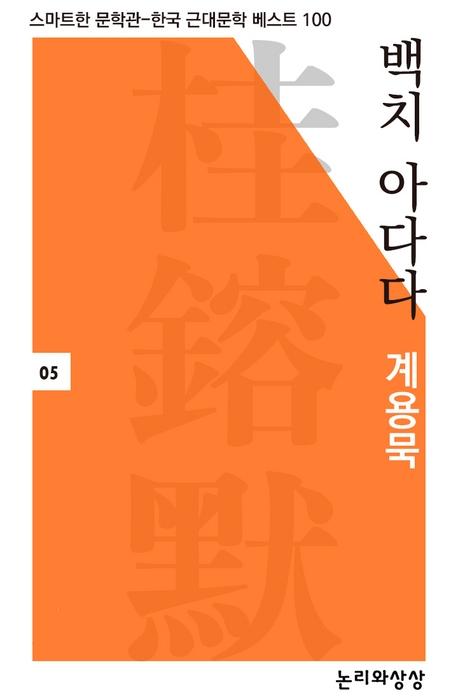백치 아다다(스마트한 문학관-한국 근대문학 베스트 100)
