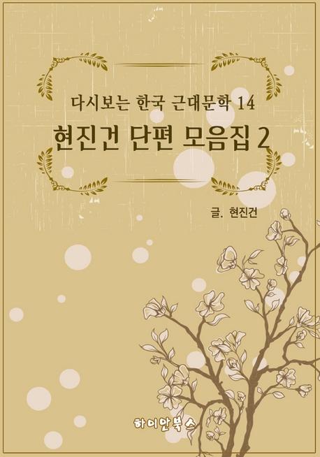 현진건 단편 모음집 2 ( 다시보는 한국 근대문학 14 )