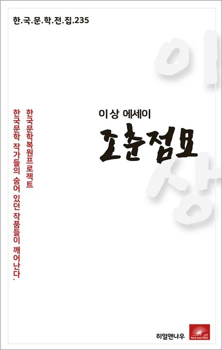 이상 에세이 조춘점묘(한국문학전집 235)