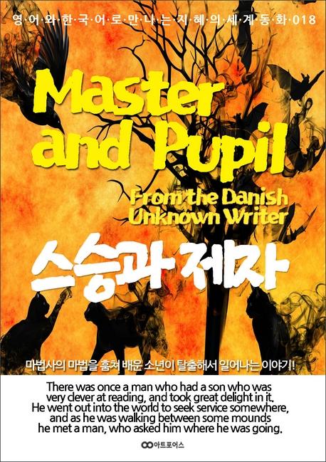 Master and Pupil (스승과 제자): 영어와 한국어로 만나는 지혜의 세계동화 018