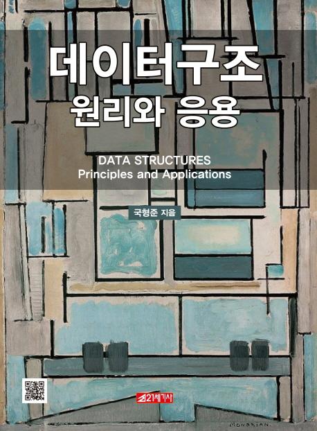 데이터구조 원리와 응용