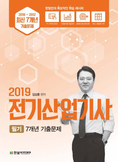 전기산업기사 필기 7개년 기출문제(2019)