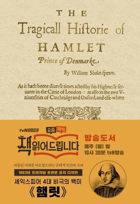 햄릿(1603년 오리지널 초판본 표지디자인)