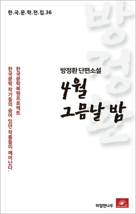 방정환 단편소설 4월 그믐날 밤(한국문학전집 36)