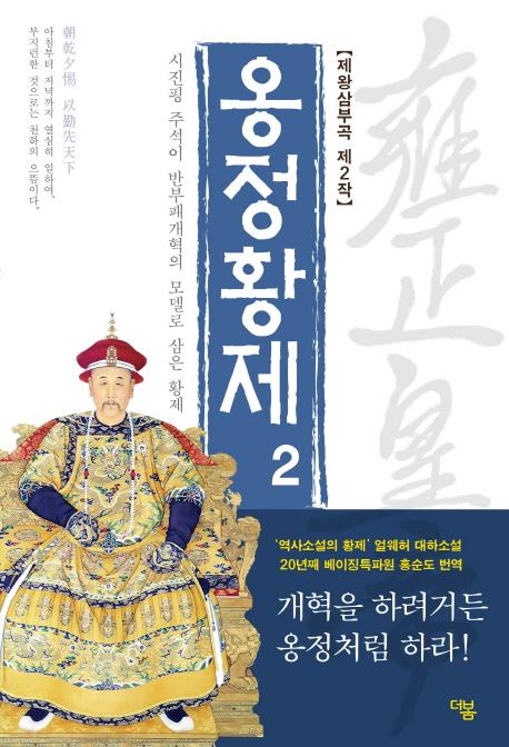 옹정황제. 2