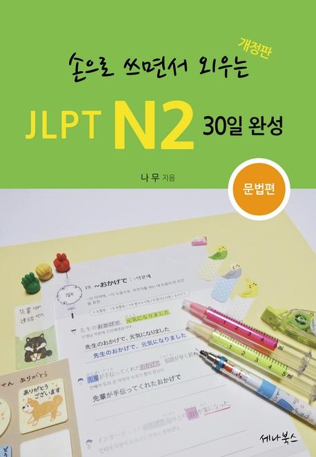 손으로 쓰면서 외우는 JLPT N2 30일 완성 | 개정판