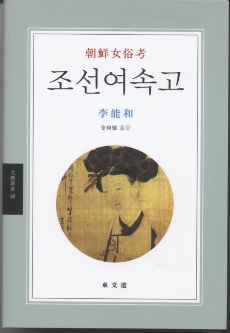 조선여속고(동문선문예신서 28) /정가24000원/초판본/181