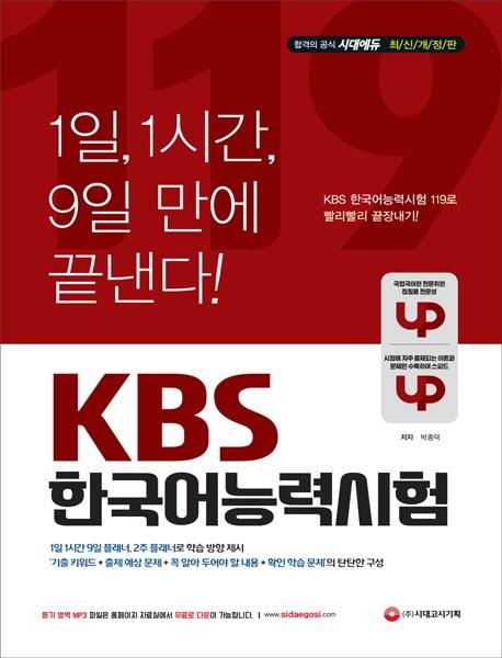 KBS 한국어능력시험 119(2019)(개정판)