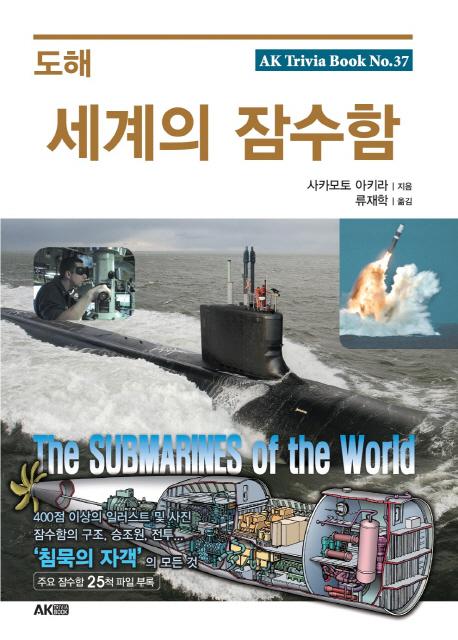 도해 세계의 잠수함