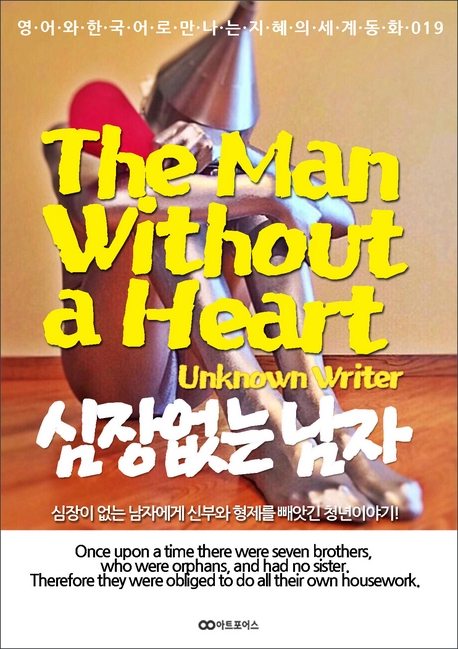 The Man Without a Heart (심장 없는 남자): 영어와 한국어로 만나는 지혜의 세계동화 019