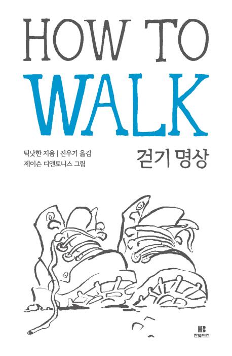 How To Walk 걷기명상