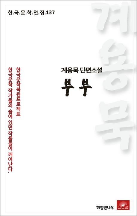 계용묵 단편소설 부부(한국문학전집 137)