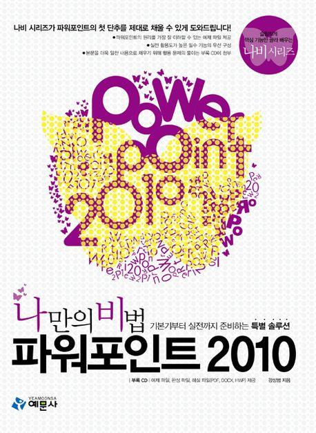 파워포인트 2010(나만의 비법)(CD2장포함)(나비 시리즈)