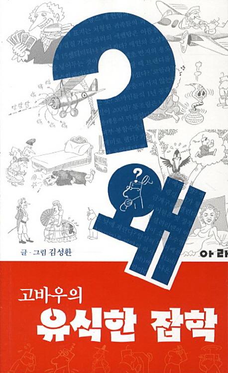 고바우의 유식한 잡학 왜