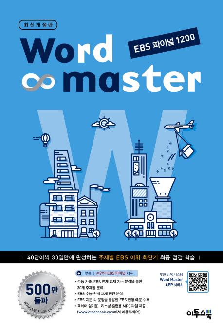Word Master(워드 마스터)(2020)(EBS 파이널 1200)(개정판)