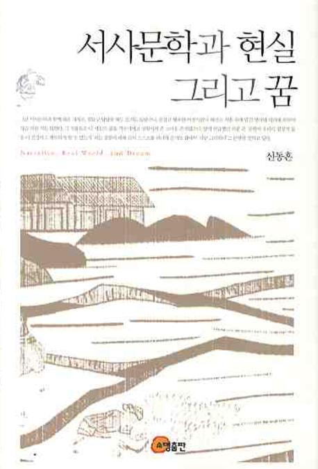 서사문학과 현실 그리고 꿈