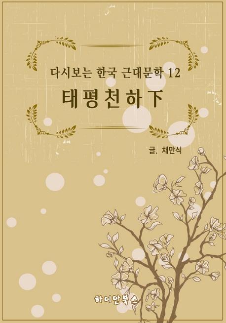 태평천하 (하) ( 다시보는 한국 근대문학 12 )