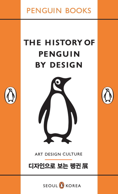 The History of Penguin by Design