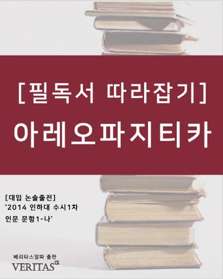 [필독서 따라잡기]아레오파지티카-존밀턴