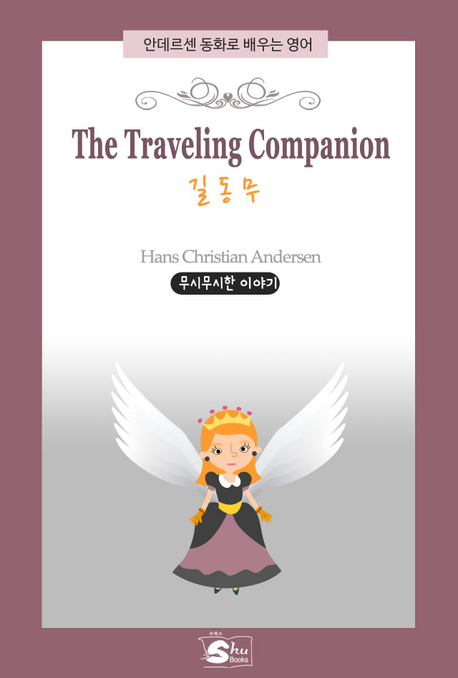 The Traveling Companion(길동무)