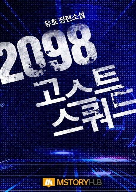 2098 고스트 스쿼드. 11