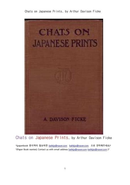 일본의 서예글씨와 민화그림의 인쇄물에 관한 환담.Chats on Japanese Prints, by Arthur Davison Ficke