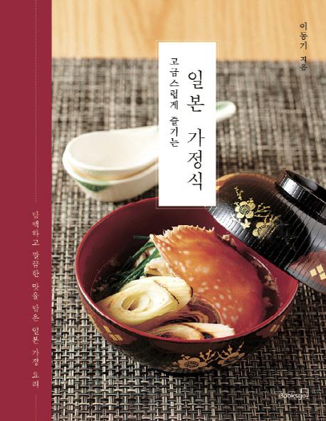 일본 가정식