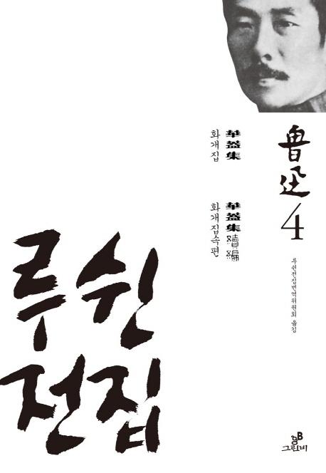 루쉰 전집 4권