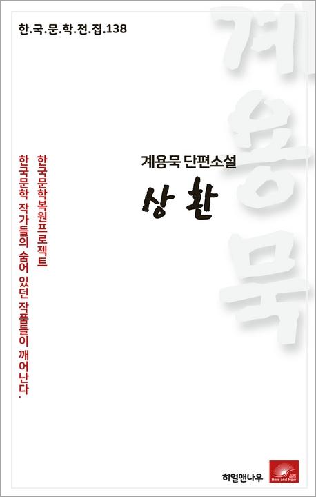계용묵 단편소설 상환(한국문학전집 138)