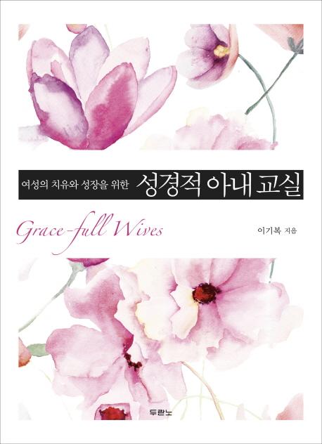 성경적 아내 교실(여성의 치유와 성장을 위한)