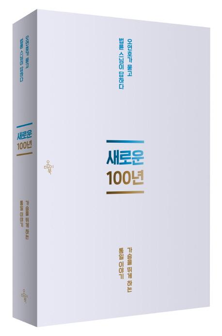 새로운 100년(개정증보판)