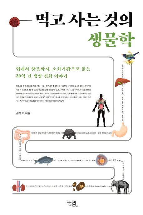 먹고 사는 것의 생물학