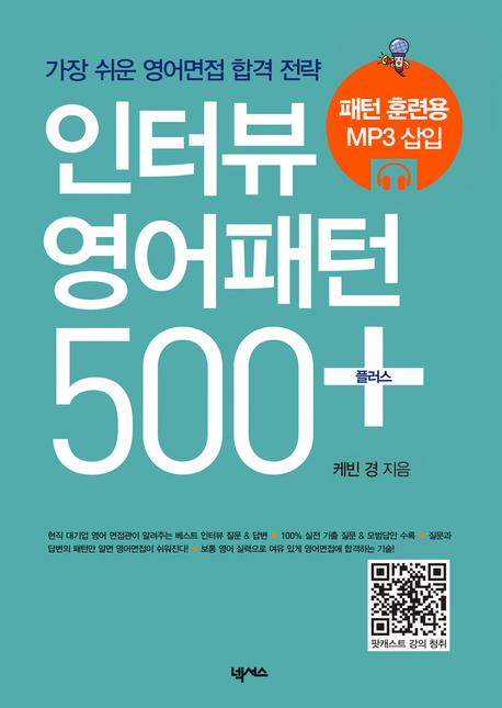 인터뷰 영어패턴 500플러스 (패턴훈련mp3 멀티이북)