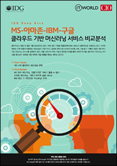 MS-아마존-IBM-구글 대격돌 ··· 클라우드 머신러닝 서비스 비교 - IDG DeepDive