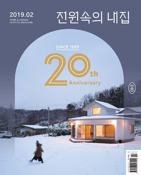 월간 전원속의내집 2019년 02월호