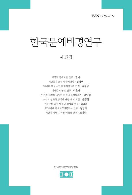 한국문예비평연구_제17집