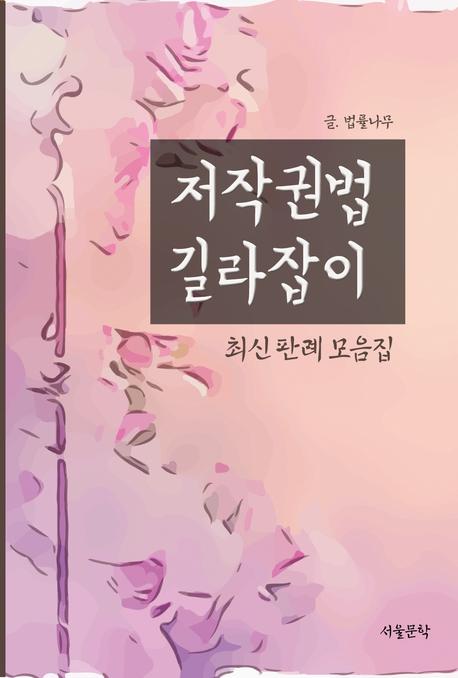 저작권법 길라잡이 (최신 판례 모음집)