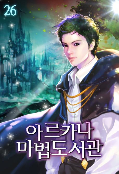 아르카나 마법도서관. 26