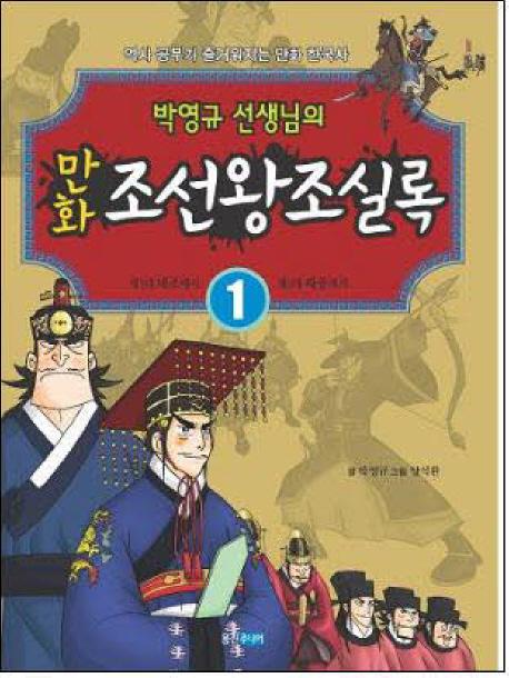 만화 조선왕조실록. 1