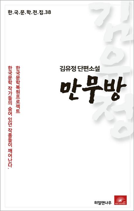 김유정 단편소설 만무방(한국문학전집 38)