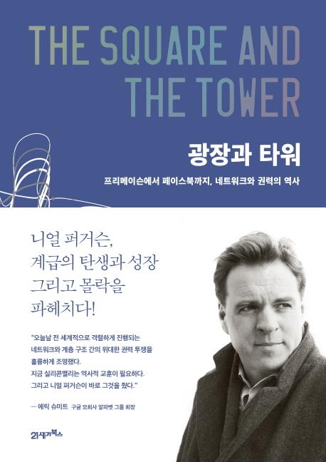 광장과 타워(양장본 HardCover)