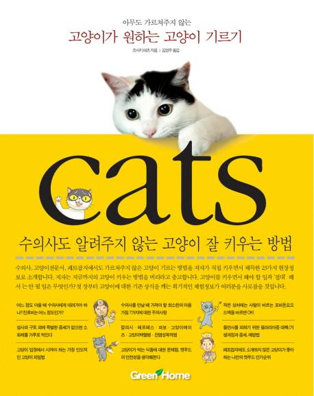 고양이가 원하는 고양이 기르기(아무도 가르쳐주지 않는)